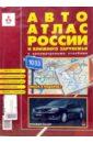 Автоатлас: России и Ближнего Зарубежья с километровыми столбами,