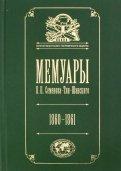 Мемуары: Эпоха освобождения крестьян в России 1860-61. Том 4