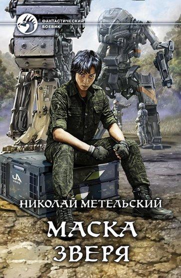 Маска зверя, Метельский Николай Александрович