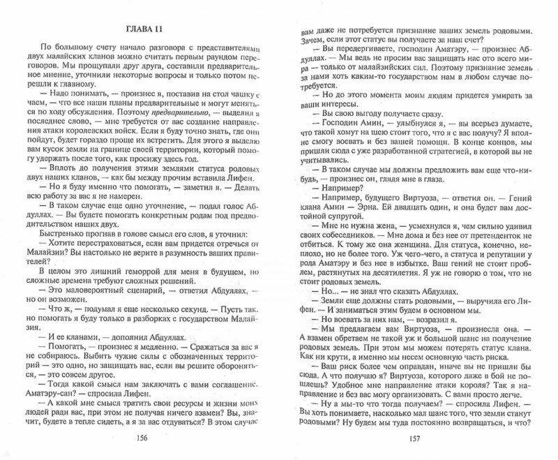 Иллюстрация 1 из 18 для Маска зверя - Николай Метельский | Лабиринт - книги. Источник: Лабиринт