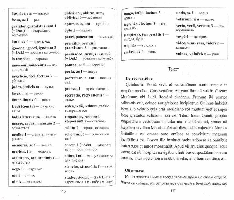 Иллюстрация 1 из 12 для Латинский без репетитора - Анастасия Брайловская | Лабиринт - книги. Источник: Лабиринт