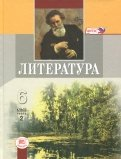Литература. 6 класс. Учебник. В 2-х частях. Часть 2