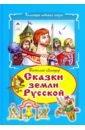 Лиходед Виталий Григорьевич Сказки земли русский