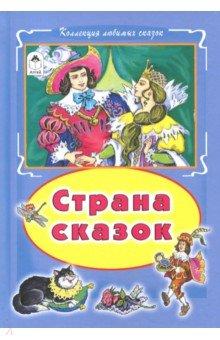 Купить Страна сказок, Алтей, Сказки и истории для малышей