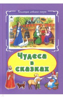 Купить Чудеса в сказках, Алтей, Сказки и истории для малышей
