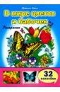 В мире цветов и бабочек, Коваль Татьяна