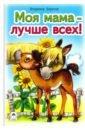 Борисов Владимир Моя мама лучше всех