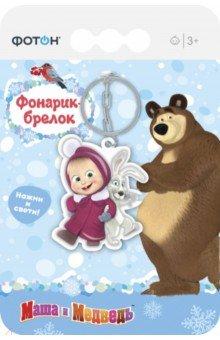 Купить Фонарик-брелок фигурный Маша и Медведь (KF-32), ФОТОН, Детские сувениры