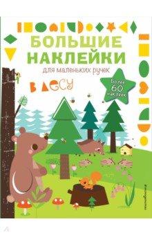 Купить В лесу, Эксмо-Пресс, Знакомство с миром вокруг нас