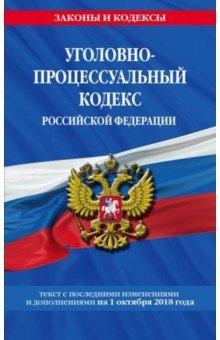 Уголовно-процессуальный кодекс Российской Федерации на 01. 10. 2018 г.