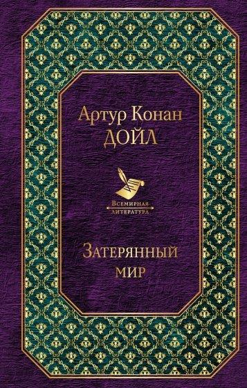 Затерянный мир, Дойл Артур Конан