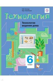 Технология. Технологии ведения дома. 6 класс (синица н. В.