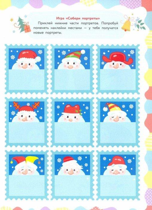 Иллюстрация 1 из 26 для Многоразовые наклейки. Игры Деда Мороза - Е. Никитина | Лабиринт - книги. Источник: Лабиринт