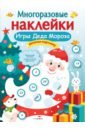 Никитина Е. Многоразовые наклейки. Игры Деда Мороза