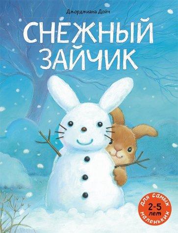 Снежный зайчик, Дойч Джорджиана
