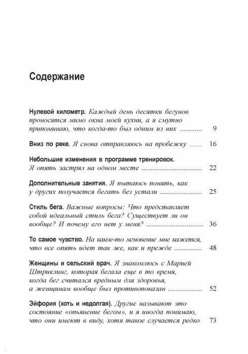 Иллюстрация 1 из 11 для Зачем мы бегаем? Теория, мотивация, тренировки - Рональд Ренг | Лабиринт - книги. Источник: Лабиринт