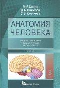Анатомия человека. Учебник. В 3-х томах. Том 3