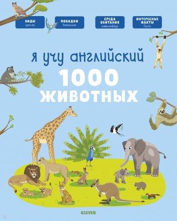 Я учу английский. 1000 животных, Бессон Агнес
