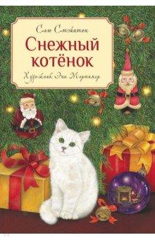 Купить Снежный котенок, Стрекоза, Сказки зарубежных писателей
