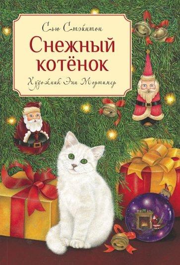 Снежный котенок, Стейнтон Сью