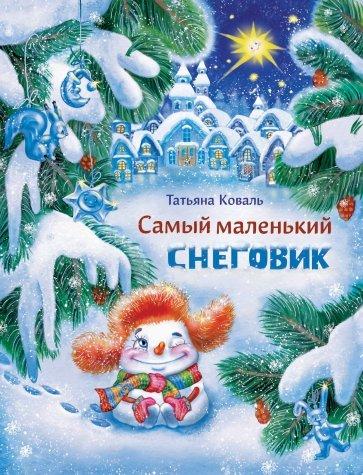Самый маленький снеговик, Коваль Татьяна