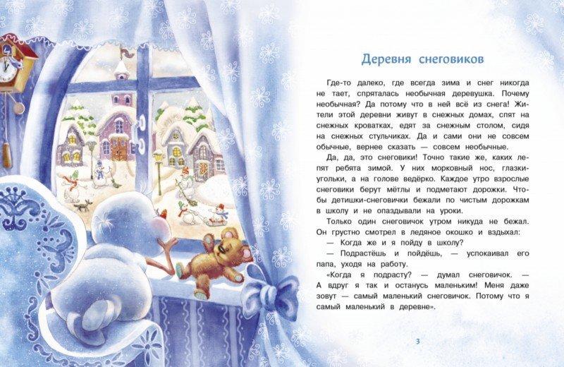 Иллюстрация 1 из 41 для Самый маленький снеговик - Татьяна Коваль | Лабиринт - книги. Источник: Лабиринт