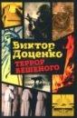 Террор Бешеного, Доценко Виктор Николаевич