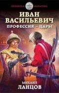 Иван Васильевич. Профессия - царь!