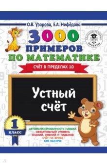 Математика. 1 класс. Устный счет. Счет в пределах 10. 3000 примеров по математике