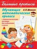 Обучающие математические прописи с диагностическими тестами для подготовки к школе