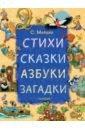 Стихи, сказки, азбуки, загадки, Маршак Самуил Яковлевич