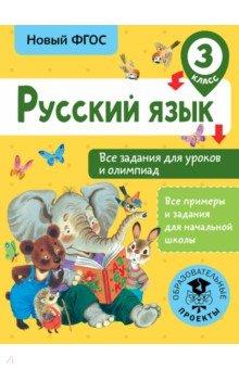 Русский язык. 3 класс. Все задания для уроков и олимпиад