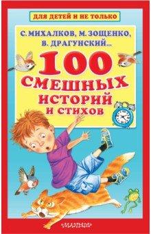 Купить 100 смешных историй и стихов, Малыш, Сборники произведений и хрестоматии для детей