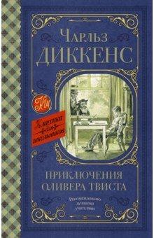 Купить Приключения Оливера Твиста, АСТ, Приключения. Детективы