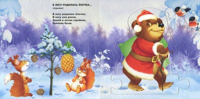 Иллюстрация 1 из 7 для В лесу родилась елочка - Найденова, Кудашева, Высотская | Лабиринт - книги. Источник: Лабиринт
