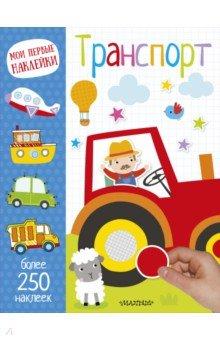 Купить Транспорт, АСТ. Малыш 0+, Знакомство с миром вокруг нас