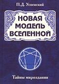 Новая модель Вселенной. Тайны мироздания