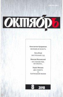 """Журнал """"Октябрь"""" № 8. 2018"""