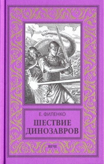 Шествие динозавров, Филенко Евгений Иванович