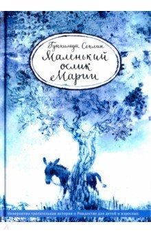 Купить Маленький ослик Марии, Никея, Религиозная литература для детей
