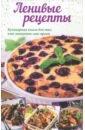 Обложка Ленивые рецепты
