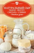 Натуральный сыр, творог, йогурт, сметана, сливки. Готовим дома