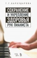 Сохранение и укрепление здоровья рук пианиста