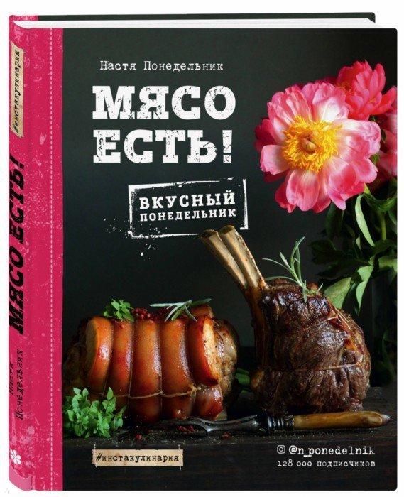 Иллюстрация 1 из 29 для Мясо есть! - Анастасия Понедельник | Лабиринт - книги. Источник: Лабиринт