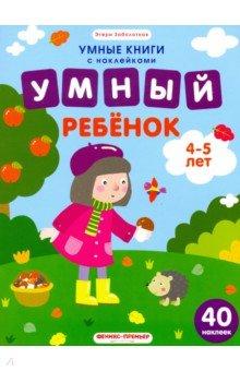 Купить Умный ребенок. 4-5 лет. Книжка с наклейками, Феникс-Премьер, Развитие общих способностей