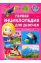 Первая энциклопедия для девочек росмэн хищники самая первая энциклопедия