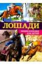 Лошади. Энциклопедия для детей, Анидо Херардо