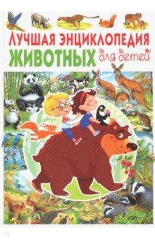 Купить Лучшая энциклопедия животных для детей, Владис, Животный и растительный мир