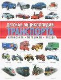 Детская энциклопедия транспорта. Автомобили, мотоциклы