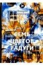 Брюсов Валерий Яковлевич Семь цветов радуги брюсов валерий яковлевич восстание машин